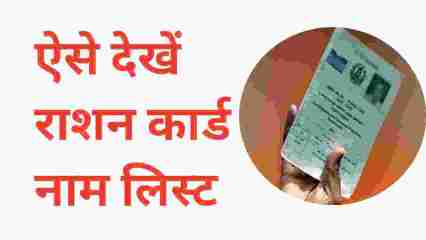 how to check your ration card