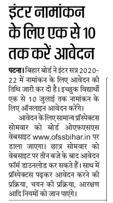 ofss-news-bihar-inter-admission-date-2020 OFSS Bihar Inter (11th) Admission Online Form 2021: Apply Online, Eligibility, Documents @ ofssbihar.in